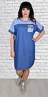 Джинсовое женское батальное платье размеры 52-58