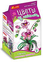 """Цветы из пайеток """"Орхидея"""" Ранок"""