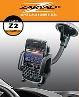Держатель для телефона Компакт Optima ZARYAD