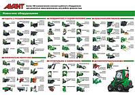 Навесное оборудование для мини-погрузчиков (мини-тракторов) AVANT