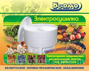Сушка для продуктів БелОМО 5секцій