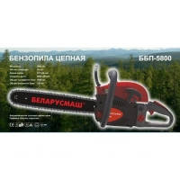 Бензопила Беларусмаш 5800 в металле (2 шины/2 цепи)