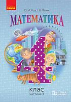 Математика. 4 клас. Підручник для закл. заг. серед. освіти у 3 ч. Частина 3
