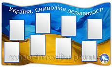 """Стенд """"Україна. Символіка державності"""" (прапор) з друком"""
