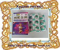 Капсулы для похудения «Золотой Шарик» 30 капсул в упаковке