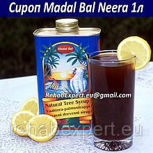 Сироп для очисної дієти Madal Bal Neera 500мл