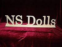 Надпись NS Dolls на подставке, декор