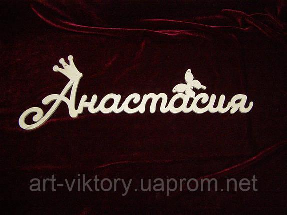 Имя Анастасия ( 44 х 15 см), фото 2