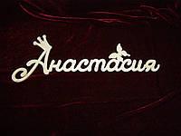 Имя Анастасия ( 44 х 15 см)