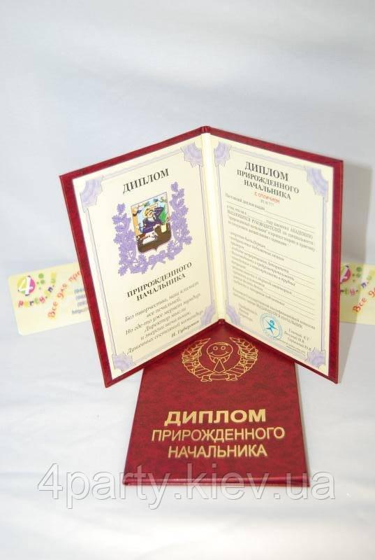 Диплом прирожденного начальника 110316-304