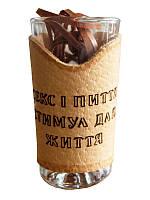 Рюмка на кожаном шнурке Секс и питье - стимул к жизни (Прикольные сувениры для взрослых)