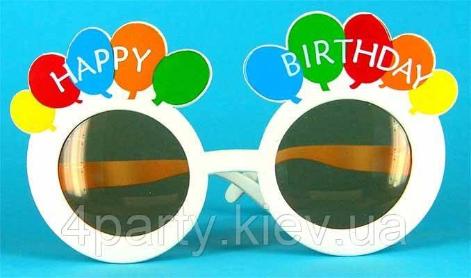 Очки Happy Birthday (круглые) 250216-150