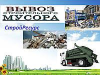 Вывоз Строительного мусора в Виннице