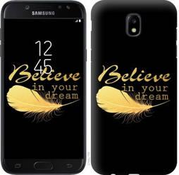 """Чехол на Galaxy J5 J530 (2017) Верь в свою мечту """"3748c-795-328"""""""