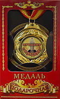 """Медаль подарочная """"Лучшему сотруднику"""" 110316-228"""