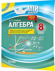 8 клас / Алгебра. Мій конспект / Старова / Основа