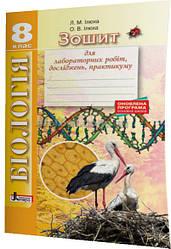 8 клас / Біологія. Зошит для лабораторних робіт / Ілюха / Літера