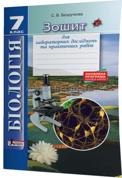 7 клас / Біологія. Зошит для лабораторних і практичних робіт / Безручкова / Літера