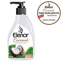 Elenor  Премиальное жидкое мыло для рук с насыщенным ароматом, 400 мл Кокос