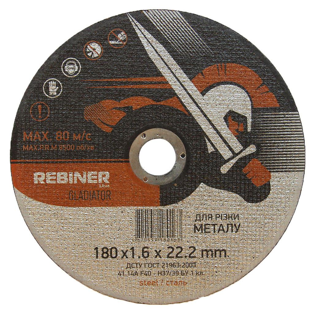 Круг відрізний по металу (180 × 1.6 × 22.2 мм) REBINER