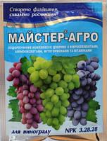 Мастер-Агро для Винограда, 25г., фото 1