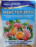 Микроудобрение Мастер для комнатных и садовых роз, 25г.