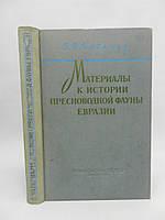 Богачев В. Материалы к истории пресноводной фауны Евразии (б/у).