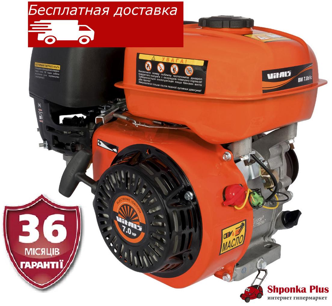 Двигатель бензиновый 7л.с. с центробежным сцеплением VITALS BM 7.0b1c