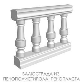Балюстрада из пенополистирола, пенопласта