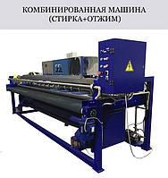 VOLSTANMAK - Комбинированная машина (стирка+отжим ковров)