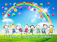 Международный день ЗАЩИТЫ ДЕТЕЙ !