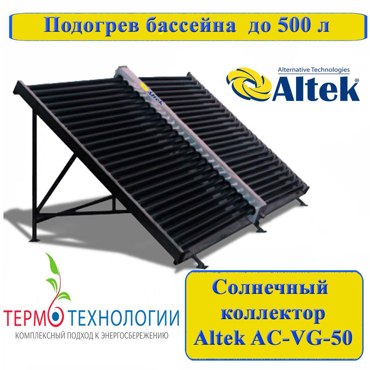 Солнечный коллектор Altek AC-VG-50. Сезонный подогрев бассейна