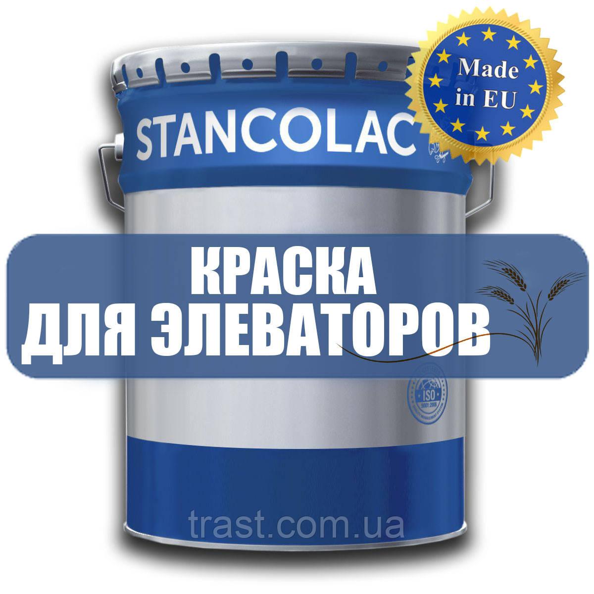 Акрилполиуретановая краска для элеваторов и зернохранилищ