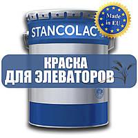 Акрилполиуретановая краска для элеваторов и зернохранилищ, фото 1