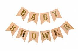 Гірлянда - розтяжка BABY SHOWER бебі шауер