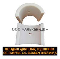 Вкладиш удлинения подшипник скольжения С.О 94261409 106X53x85.5