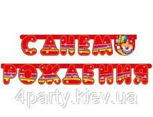 """Гирлянда-буквы День рождения """"Клоун с шарами"""" 1505-0462"""