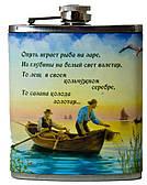 """Фляга """"Опять играет рыба на заре"""" 120316-168"""