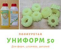 Гибкий полиуретан Униформ 50 упаковка 1 кг (0,5кг+0,5кг)
