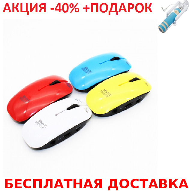MP3 плеер компьютерная мышь Mini + монопод для селфи