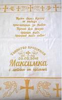 Крыжма махровая именая, 70х140 золото