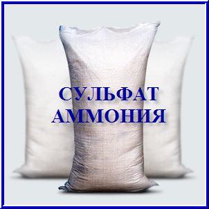 Сульфат аммония (бег/мешок)