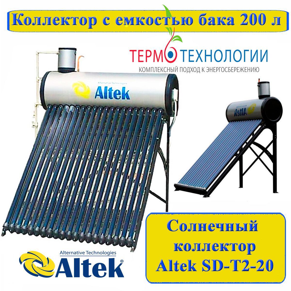 Сезонный солнечный коллектор Altek SD-T2-20 ГВС на 3-4 человека
