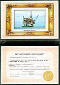 Сертификат Нефтяная вышка 120316-225