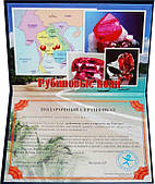 Сертификат Рубиновый копи 120316-231