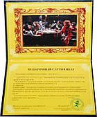 Сертификат Освобождение от налогов 120316-236
