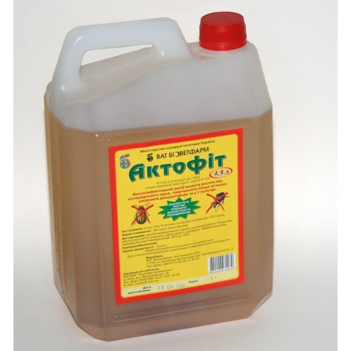 Актофит (4.5 л)