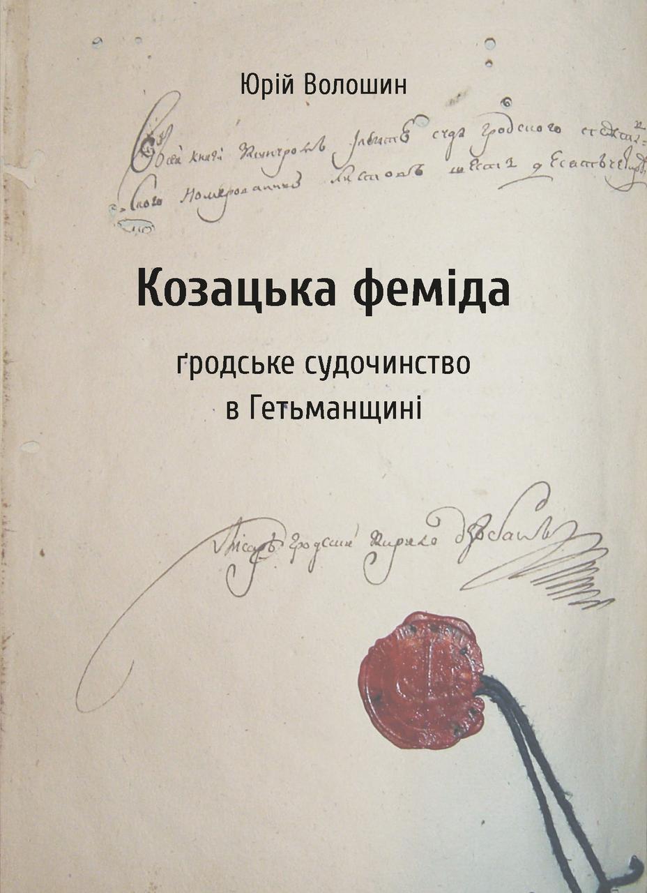 Юрій Волошин. Козацька феміда. Ґродське судочинство в Гетьманщині