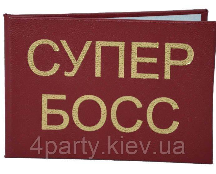 Удостоверение Супер Босс 110316-324