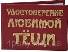 Удостоверение Любимой тещи 120316-224